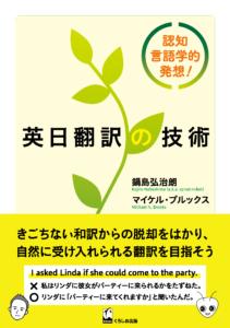 英日翻訳の技術